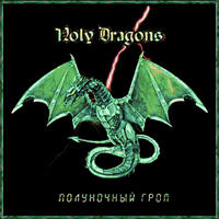 Holy Dragons - Thunder In The Night