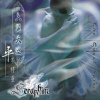 Seraphim - The Equal Spirit